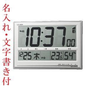 名入れ時計 文字入れ付き 大型 壁掛け時計 シチズン 電波時計 8RZ199-019 CITIZEN デジタル 置き時計 置掛兼用 取り寄せ品|morimototokeiten