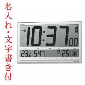 裏面のみ 名入れ時計 文字入れ付き 壁掛け時計 シチズン 電波時計 8RZ200-003 デジタル 置き時計 置掛兼用 取り寄せ品|morimototokeiten