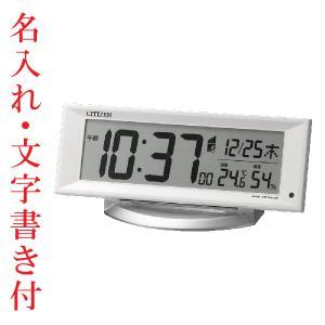 裏面のみ 名入れ時計 文字入れ付き 電子音 シチズン 電波時計 ライト付 CITIZEN デジタル 目覚まし時計 8RZ202-003 取り寄せ品|morimototokeiten