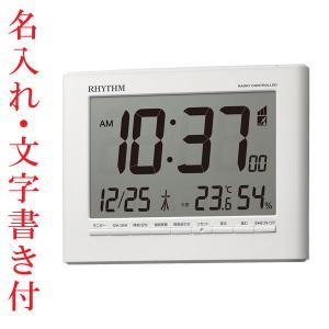名入れ時計 文字入れ付き 電子音 リズム時計 電波時計 ライト付 RHYTHM デジタル 目覚まし時計 8RZ203SR03 取り寄せ品|morimototokeiten