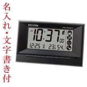 名入れ時計 文字入れ付き 電子音 リズム時計 電波時計 ライト付 RHYTHM デジタル 目覚まし時計 8RZ207SR02 取り寄せ品|morimototokeiten