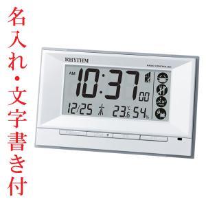 名入れ時計 文字入れ付き 電子音 リズム時計 電波時計 ライト付 RHYTHM デジタル 目覚まし時計 8RZ207SR03 取り寄せ品|morimototokeiten