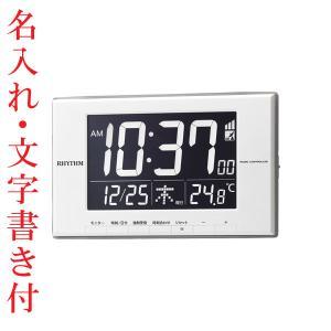 裏面のみ 名入れ時計 文字入れ付き リズム時計 電波時計 家庭用コンセント使用 デジタル 電子音 目覚時計 8RZ209SR03 取り寄せ品|morimototokeiten