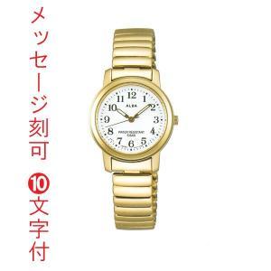 名入れ 時計 刻印10文字付 アルバ ALBA 伸縮バンド採用 女性用 腕時計 AEGS924 電池式時計 スタンダードコレクション 代金引換不可|morimototokeiten
