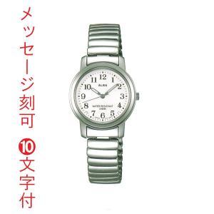 名入れ 時計 刻印10文字付 アルバ ALBA 伸縮バンド採用 女性用 腕時計 AEGS925 電池式時計 スタンダードコレクション 代金引換不可 取り寄せ品|morimototokeiten
