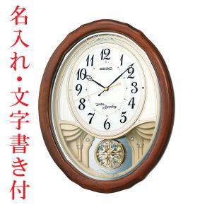 名入れ時計 文字書き付き セイコー メロディー電波掛時計 SEIKOウェーブシンフォニー AM257B 取り寄せ品|morimototokeiten