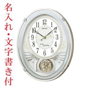 名入れ時計 文字書き付き セイコー メロディー電波掛時計 SEIKOウェーブシンフォニー AM258W 取り寄せ品|morimototokeiten