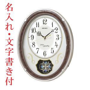 名入れ時計 文字書き付き セイコー メロディー電波掛時計 SEIKOウェーブシンフォニー AM259B 取り寄せ品|morimototokeiten