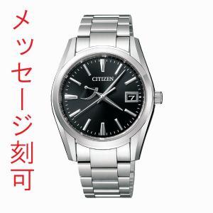名入れ 腕時計 メンズ 刻印15文字付 シチズン ソーラー時計 The CITIZEN ザ・シチズン AQ1000-58E パーペチュアルカレンダー 取り寄せ品|morimototokeiten