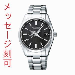 名入れ 腕時計 メンズ 刻印15文字付 シチズン ソーラー時計 The CITIZEN ザ・シチズン AQ1010-54E パーペチュアルカレンダー 取り寄せ品|morimototokeiten