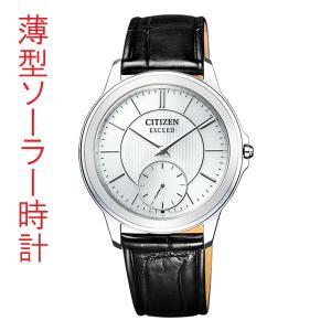シチズン エクシード ソーラー腕時計 AQ5000-13A 男性用 腕時計 CITIZEN EXCEED 名入れ刻印対応、有料 取り寄せ品|morimototokeiten