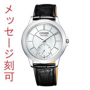 名入れ 時計 刻印10文字付 シチズン エクシード ソーラー腕時計 AQ5000-13A 男性用 腕時計 CITIZEN EXCEED 取り寄せ品|morimototokeiten