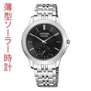 シチズン ソーラー 腕時計 AQ5000-56E エクシード 男性用腕時計 CITIZEN EXCEED 名入れ刻印対応、有料 取り寄せ品|morimototokeiten