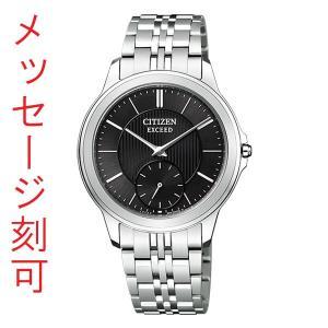 名入れ腕時計 刻印10文字付 シチズン ソーラー 腕時計 AQ5000-56E エクシード 男性用腕時計 CITIZEN EXCEED 取り寄せ品|morimototokeiten