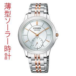 シチズン ソーラー時計 AQ5004-55A エクシード 男性用腕時計 CITIZEN EXCEED 名入れ刻印対応、有料 取り寄せ品|morimototokeiten