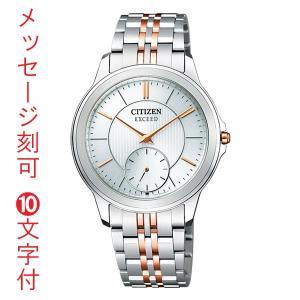 名入れ 腕時計 刻印10文字付 シチズン ソーラー時計 AQ5004-55A エクシード 男性用腕時計 CITIZEN EXCEED 取り寄せ品|morimototokeiten