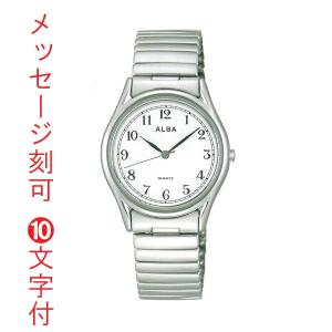 名入れ 時計 刻印10文字付 ALBA アルバ 伸縮バンド腕時計 男性用 AQGK439 電池式時計 蛇腹バンド じゃばら 伸び縮み 代金引換不可|morimototokeiten