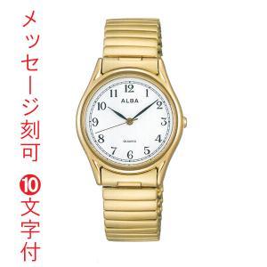 名入れ 時計 刻印10文字付 ALBA アルバ 伸縮バンド腕時計 男性用 AQGK440 電池式時計 蛇腹バンド じゃばら 伸び縮み 代金引換不可|morimototokeiten