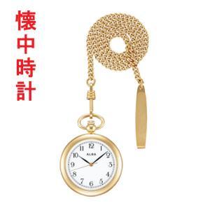 アルバ ALBA 懐中時計 AQGK444 ポケットウオッチ 鎖つき 名入れ刻印対応、有料 ZAIKO morimototokeiten
