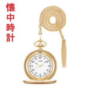 アルバ ALBA 懐中時計 AQGK449 ポケットウオッチ 鎖つき 名入れ刻印対応、有料 取り寄せ品 morimototokeiten