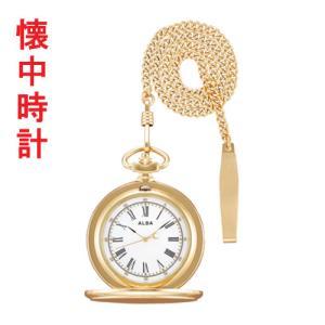 アルバ ALBA 懐中時計 AQGK450 ポケットウオッチ 鎖つき 名入れ刻印対応、有料 取り寄せ品 morimototokeiten