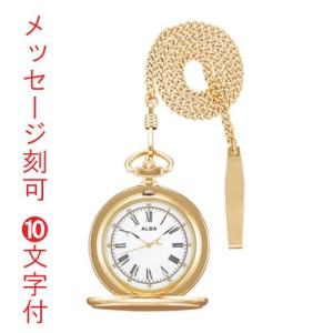 名入れ 刻印10文字付 アルバ ALBA 懐中時計 AQGK450 ポケットウオッチ 鎖つき 代金引換不可 取り寄せ品 morimototokeiten