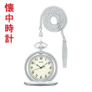 アルバ ALBA 懐中時計 AQGK451 ポケットウオッチ 鎖つき 名入れ刻印対応、有料 取り寄せ品 morimototokeiten