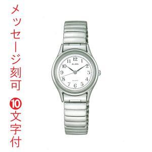 腕時計 レディース ALBA アルバ 伸縮バンド AQHK439 電池式 蛇腹バンド じゃばら 伸び縮み 名入れ 刻印10文字付 代金引換不可|morimototokeiten