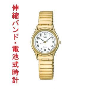 ALBA アルバ 伸縮バンド 女性用腕時計 AQHK440 電池式時計 蛇腹バンド じゃばら 伸び縮み 名入れ刻印可能、有料 ZAIKO|morimototokeiten
