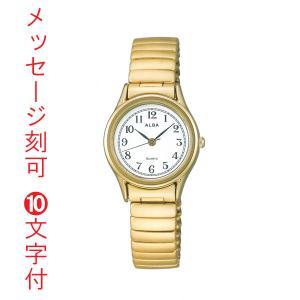 腕時計 レディース ALBA アルバ 伸縮バンド AQHK440 電池式 蛇腹バンド じゃばら 伸び縮み 名入れ 刻印10文字付 代金引換不可 morimototokeiten