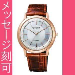 文字 名入れ 刻印 15文字付 メンズ腕時計 ソーラー時計 シチズン エクシード  CITIZEN EXCEED 男性用 AR4002-09A 取り寄せ品|morimototokeiten