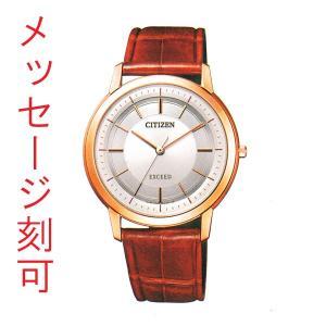 名入れ 刻印 15文字付 シチズン エクシード ソーラー時計 AR4002-17A 男性用腕時計 CITIZEN EXCEED 裏蓋ピンクゴールド色 取り寄せ品|morimototokeiten