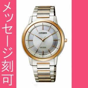 文字 名入れ 刻印 15文字付 メンズ腕時計 AR4004-54A ソーラー時計 シチズン エクシード  CITIZEN EXCEED 男性用 取り寄せ品|morimototokeiten
