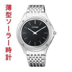 腕時計 メンズ シチズン ソーラー時計 CITIZEN エコ・ドライブ ワン AR5000-50E 取り寄せ品 刻印不可|morimototokeiten
