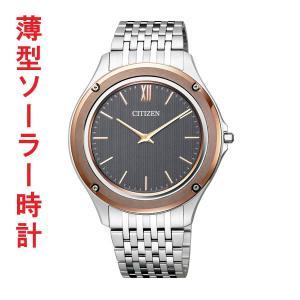 腕時計 メンズ シチズン ソーラー時計 CITIZEN エコ・ドライブ ワン AR5004-59H 取り寄せ品 刻印不可|morimototokeiten