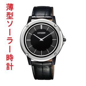 腕時計 メンズ シチズン ソーラー時計 CITIZEN エコ・ドライブ ワン AR5024-01E 取り寄せ品 刻印不可|morimototokeiten