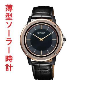 腕時計 メンズ シチズン ソーラー時計 CITIZEN エコ・ドライブ ワン AR5025-08E 取り寄せ品 刻印不可|morimototokeiten