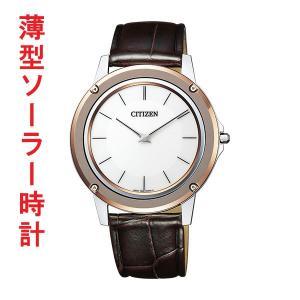 腕時計 メンズ シチズン ソーラー時計 CITIZEN エコ・ドライブ ワン AR5026-05A 取り寄せ品 刻印不可|morimototokeiten