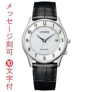 文字 名入れ 刻印10文字付 腕時計 シチズン コレクション エコ・ドライブ電波時計 AS1060-11A メンズ 取り寄せ品|morimototokeiten