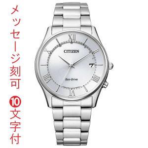 名入れ 腕時計 刻印10文字付 シチズン ソーラー電波時計 AS1060-54A 男性用 メンズウオッチ CITIZEN 取り寄せ品 代金引換不可|morimototokeiten