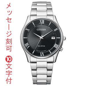 名入れ 腕時計 刻印10文字付 シチズン ソーラー電波時計 AS1060-54E 男性用 メンズウオッチ CITIZEN 取り寄せ品 代金引換不可|morimototokeiten