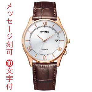名入れ 腕時計 刻印10文字付 シチズン ソーラー電波時計 AS1062-08A 男性用 メンズウオッチ CITIZEN 取り寄せ品 代金引換不可|morimototokeiten