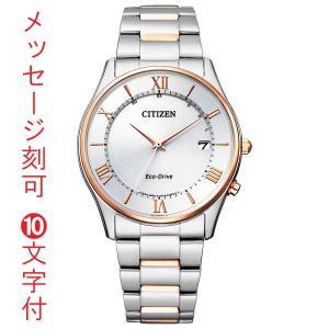 名入れ 腕時計 刻印10文字付 メンズ シチズン ソーラー電波時計 AS1062-59A CITIZEN 取り寄せ品 代金引換不可|morimototokeiten