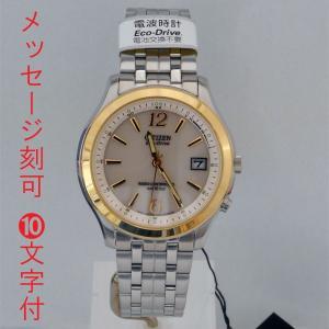 名入れ 腕時計 刻印10文字付 男性用 メンズ シチズン ソーラー電波時計 AS1074-50P CITIZEN 代金引換不可|morimototokeiten