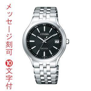 刻印 10文字付 文字 名入れ時計 シチズン CITIZEN ソーラー 電波時計 エクシード メンズ 腕時計 AS7040-59E 取り寄せ品 代金引換不可|morimototokeiten