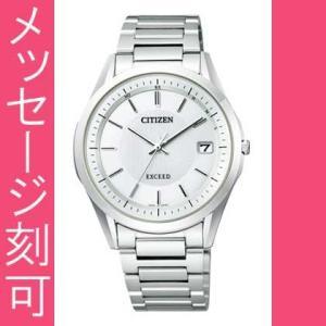 名入れ時計 メンズ 腕時計 ソーラー電波時計 AS7090-51A シチズン エクシード 男性用 時計 CITIZEN EXCEED 刻印 15文字付 取り寄せ品|morimototokeiten