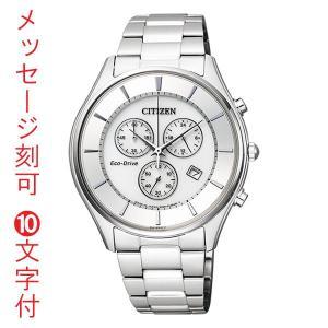 名入れ 時計 刻印10文字付 クロノグラフ AT2360-59A ソーラー 腕時計 シチズン コレクション CITIZEN メンズ 取り寄せ品 代金引換不可|morimototokeiten