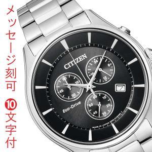名入れ 時計 刻印10文字付 クロノグラフ AT2360-59E ソーラー 腕時計 シチズン コレクション CITIZEN メンズ 取り寄せ品|morimototokeiten