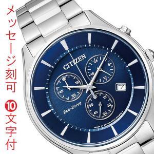 名入れ 時計 刻印10文字付 クロノグラフ AT2360-59L ソーラー 腕時計 シチズン コレクション CITIZEN メンズ 取り寄せ品|morimototokeiten