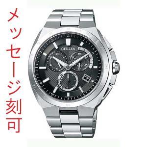 名入れ 刻印15文字付 男性用 時計 ソーラー電波時計 シチズン アテッサ CITIZEN ATTESA メンズ 腕時計 AT3010-55E 取り寄せ品|morimototokeiten